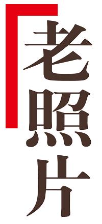 中国见闻1956